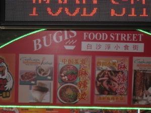 Food Travelist Singapore Shopping Bugis Food Street